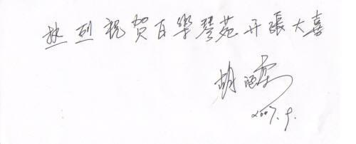 上海二胡製作名師胡涵柔師父1