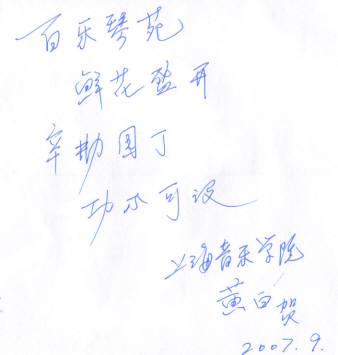上海音樂學院黃白教授