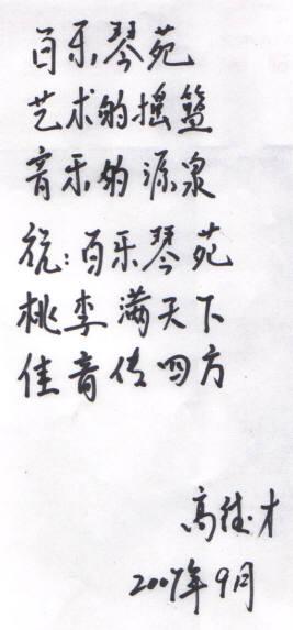 上海柳琴琵琶製作名師高德才師父_1
