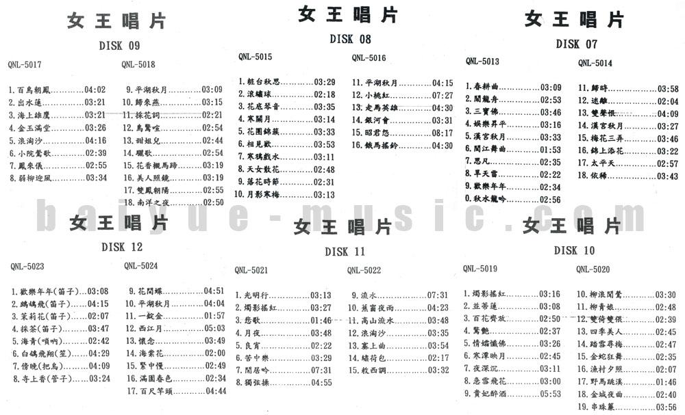 女王唱片DISK07-12.jpg