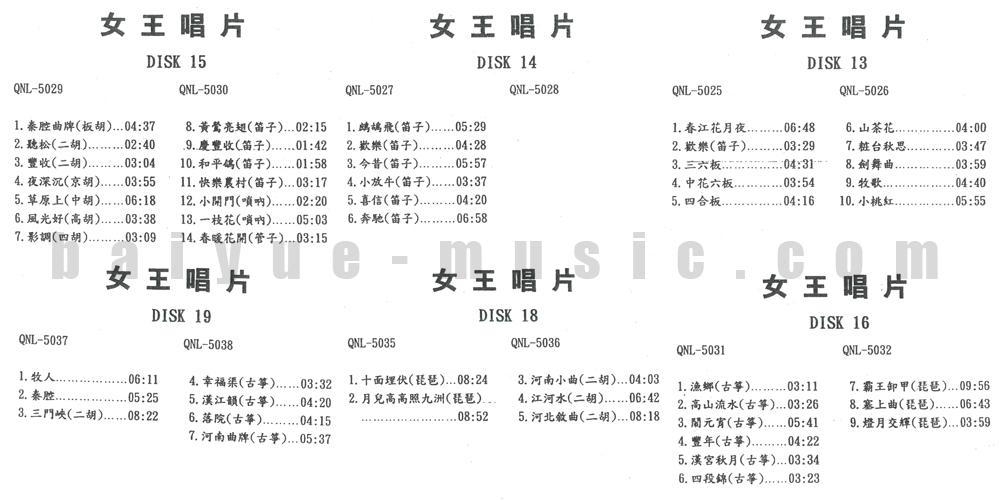 女王唱片DISK13-19.jpg