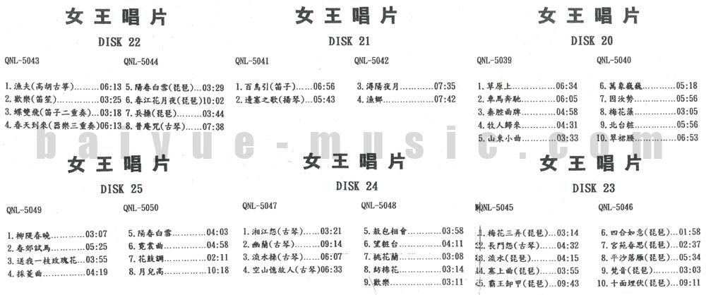 女王唱片DISK20-25.jpg