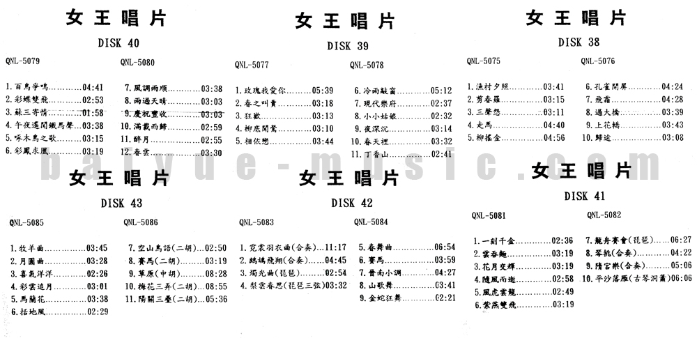 女王唱片DISK38-43.jpg