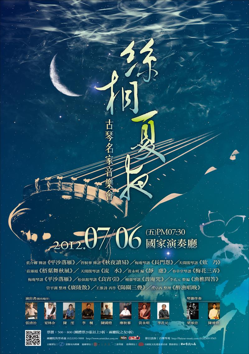絲桐夏夜-古琴名家音樂會-海報800.jpg