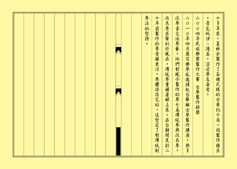 02.夏林余簡歷-1.jpg