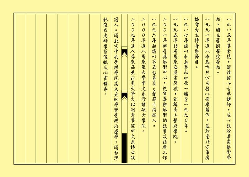 03.陳雯簡歷-1.jpg