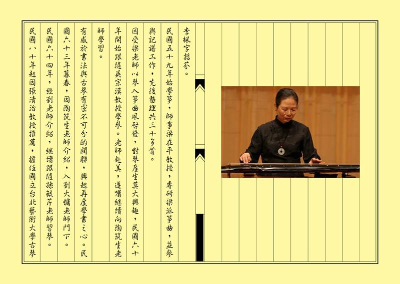 04.李楓簡歷(2).jpg