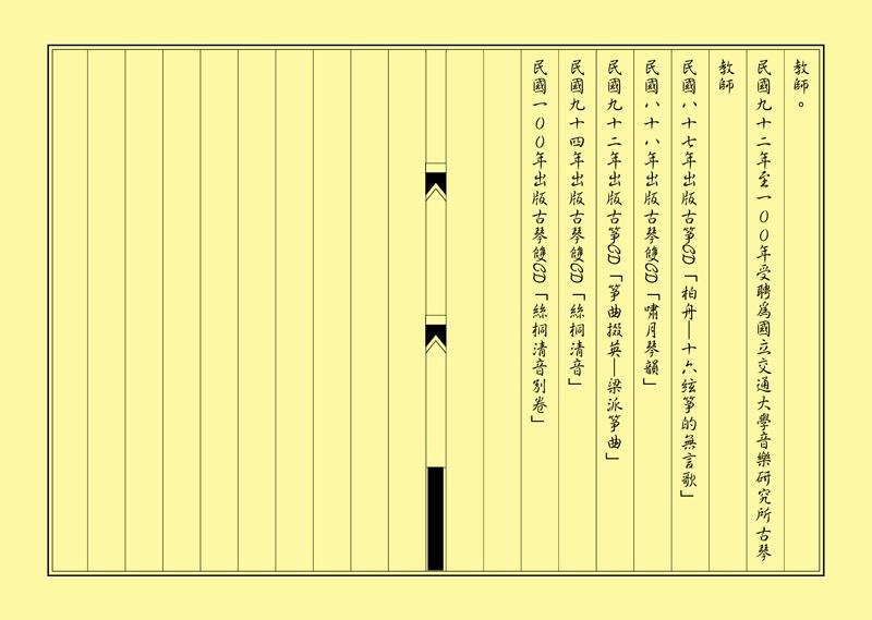 04_李楓簡歷-1(4)