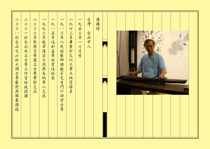 05_陳國燈(2).jpg