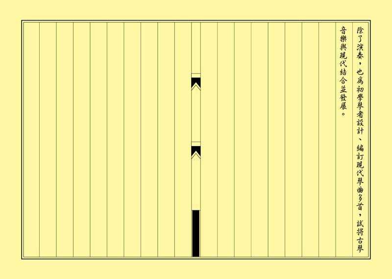 07.黃永明簡歷-1.jpg