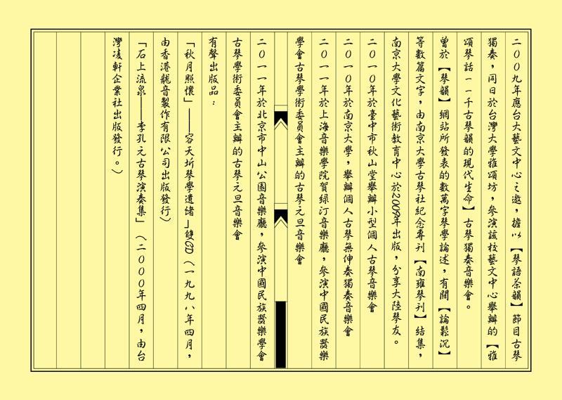 08.李孔元簡歷-1.jpg