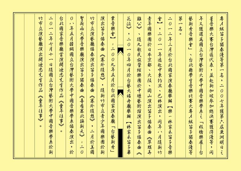10.林家禾簡歷-1.jpg