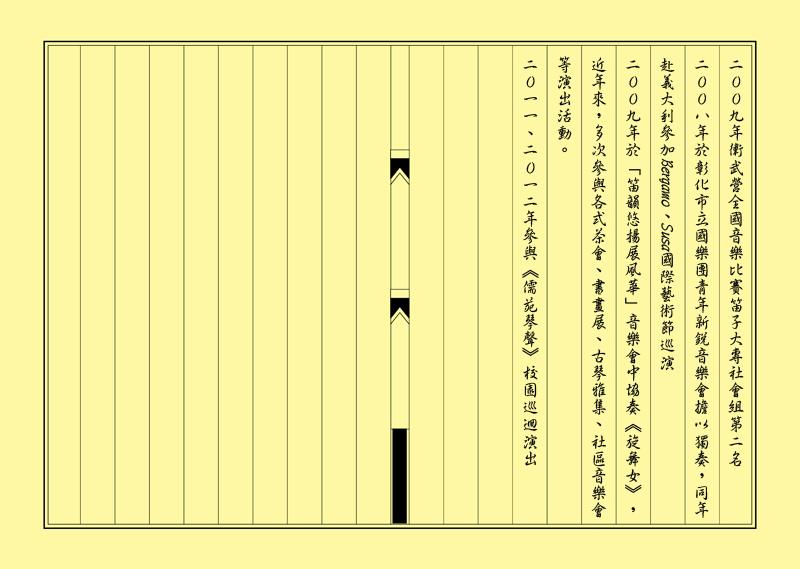 11.陳濬寬簡歷-1.jpg