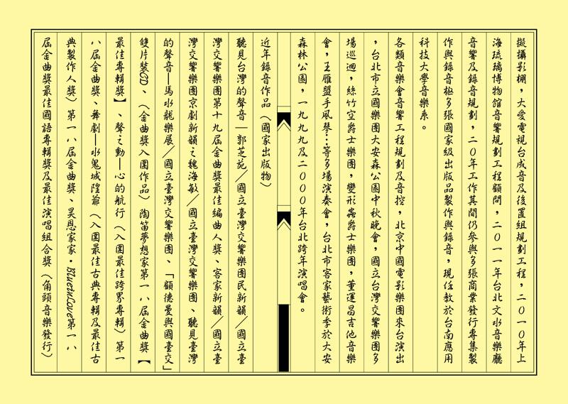 12.孫天致簡歷-1.jpg