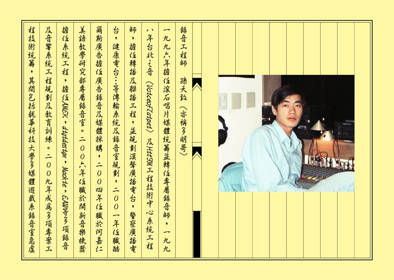 12.孫天致簡歷.jpg