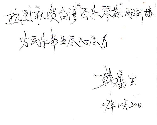上海琵琶製作師韓富生師父_1