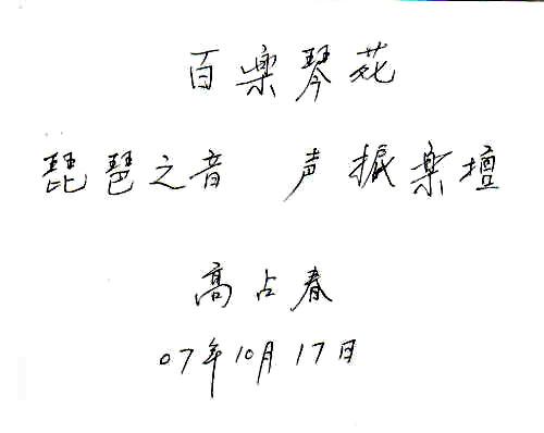 上海琵琶大師高占春師父
