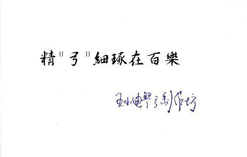 北京琴弓製作師王小迪師父