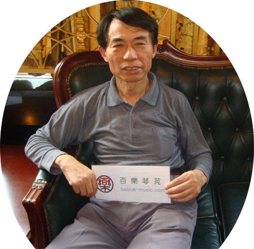 上海音樂學院王永德教授