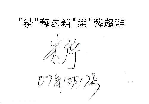 北京中阮、柳琴製作名師宋廣寧師父