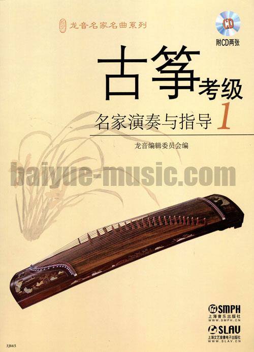 古筝考级乐谱渔舟唱晚
