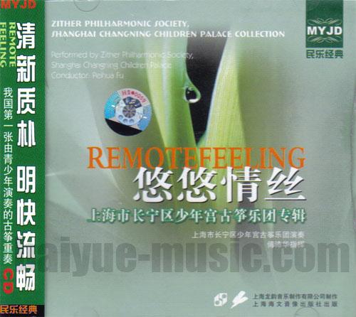 .站在高岗上 古筝二重奏 -百乐琴苑 Bai Yue Music 国乐 乐器 古琴 CD