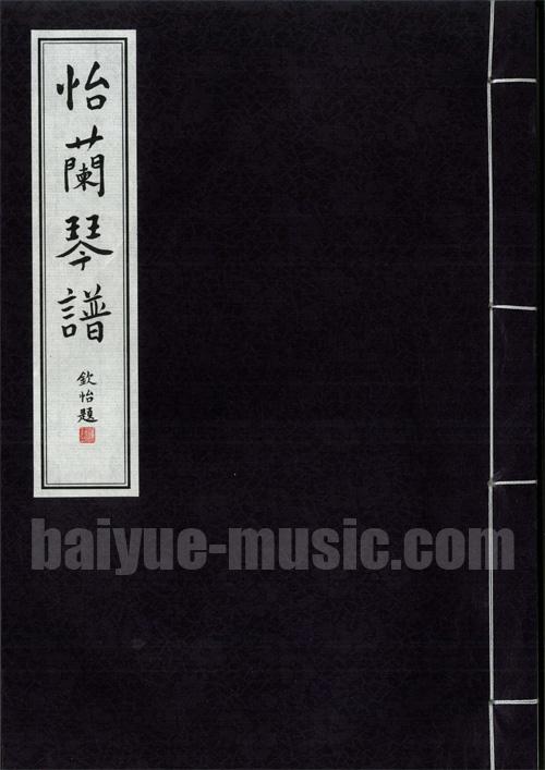 古琴曲谱 凤求凰