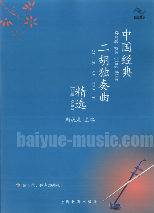 中国经典二胡独奏曲精选 周成龙 主编(附示范 伴奏cd两张)