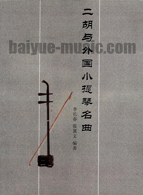 李长春 小提琴 张冀文
